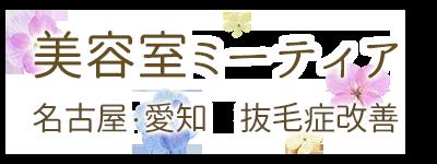 名古屋・愛知 抜毛症改善 美容室ミーティア(美容院)